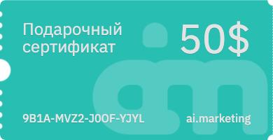 Подарочный сертификат AI Marketing