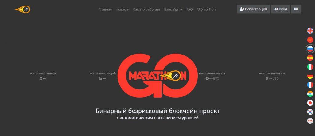 GO Marathon
