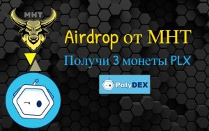 Airdrop от МНТ
